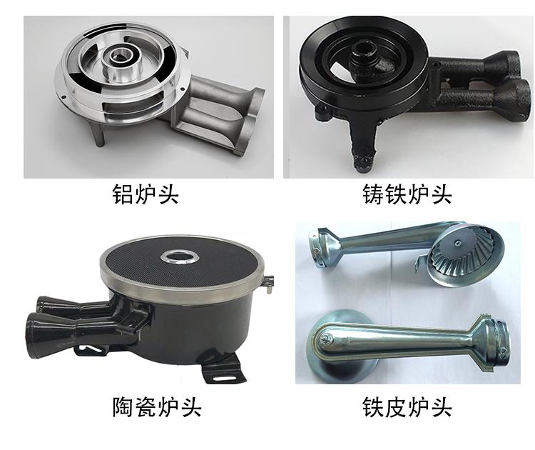 燃气灶,煤气炉常用的四种炉头材质